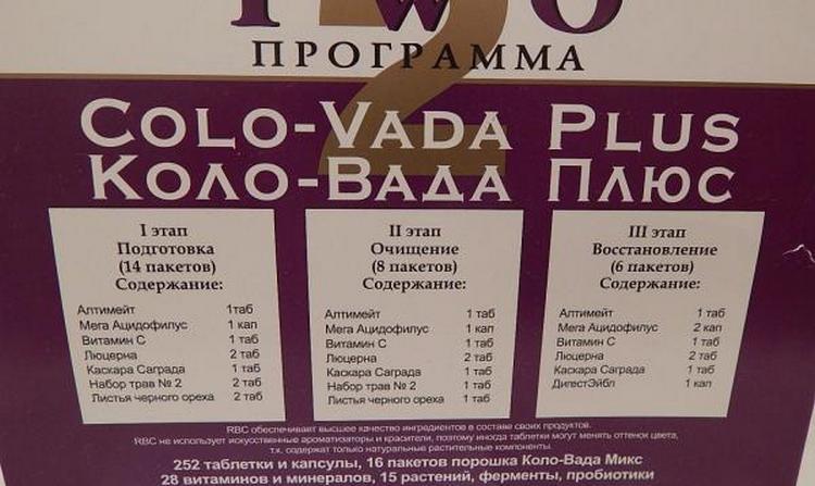 Программа Коло Вада плюс состоит из трех этапов.