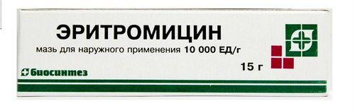 Эритромициновая мазь фото