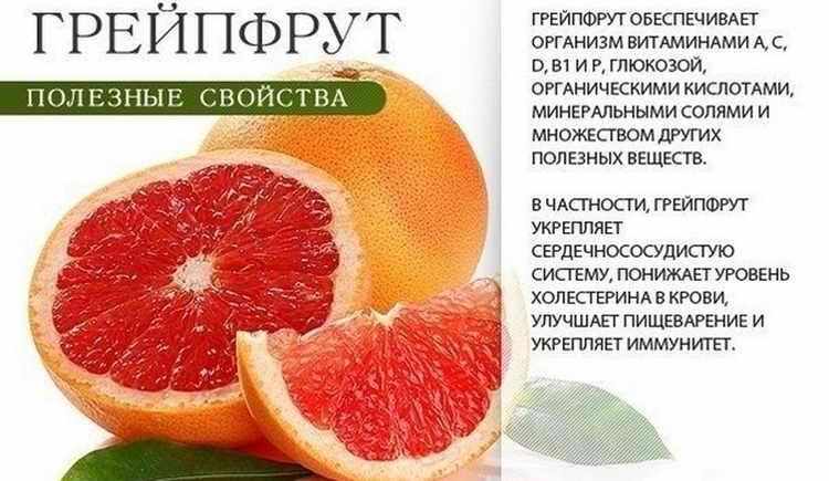масло грейпфрута свойства и применение
