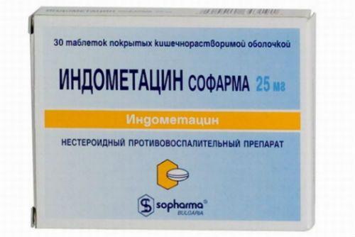 Индометацин фото
