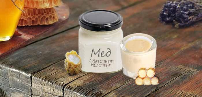 Маточное молочко с медом