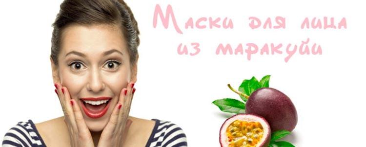 Маска из маракуйи поможет вашей коже выглядеть лучше